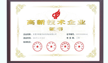 C·Ray won the certificate of National New and High-tech Enterprise