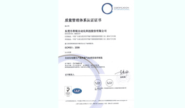 C·Ray successfully passed the ISO9001 quality management system